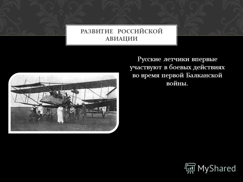 Русские летчики впервые участвуют в боевых действиях во время первой Балканской войны. РАЗВИТИЕ РОССИЙСКОЙ АВИАЦИИ