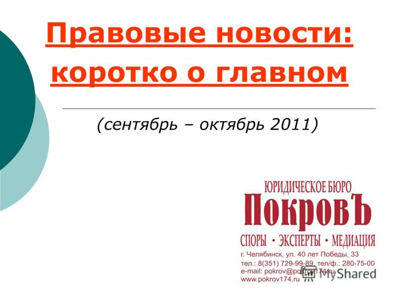 Правовые новости: коротко о главном (сентябрь – октябрь 2011)