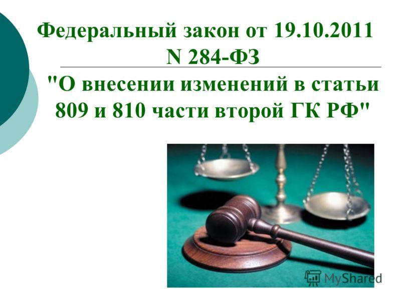 Федеральный закон от 19.10.2011 N 284-ФЗ О внесении изменений в статьи 809 и 810 части второй ГК РФ