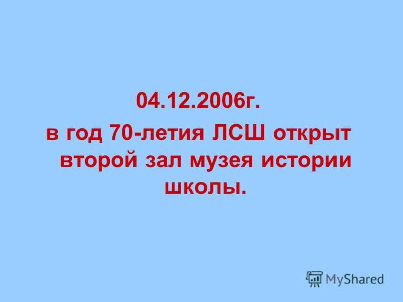 04.12.2006г. в год 70-летия ЛСШ открыт второй зал музея истории школы.