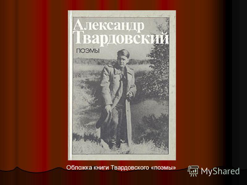 Обложка книги Твардовского «поэмы»