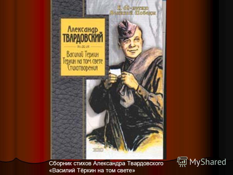 Сборник стихов Александра Твардовского «Василий Тёркин на том свете»