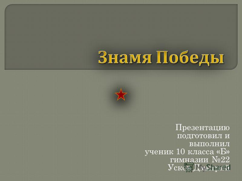 Презентацию подготовил и выполнил ученик 10 класса «Б» гимназии 22 Усков Дмитрий
