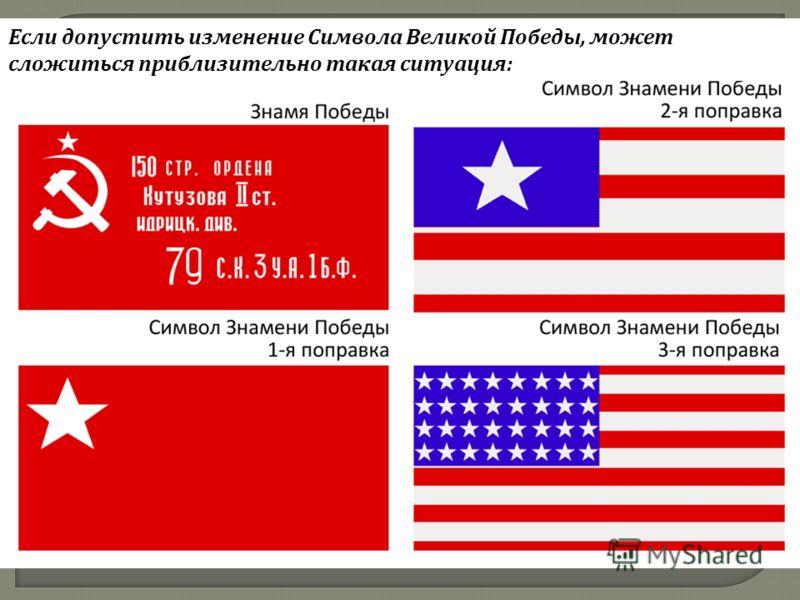 Впервые попытка стереть серп и молот со Знамени Победы появилась в 1996 году в указе первого президента России Бориса Ельцина. Именно он ввел понятие