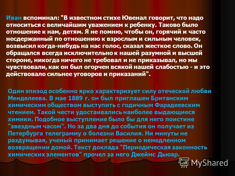 Иван вспоминал: