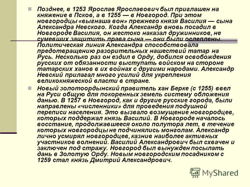 Лишь в 1249 братья смогли вернуться на родину. Александр в Киев не поехал, а вернулся в Новгород, где тяжело заболел. Приблизительно в это время, римский папа Иннокентий IV направил к Александру Невскому посольство с предложением принять католичество