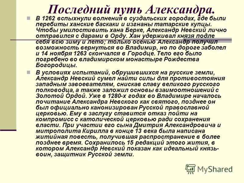Позднее, в 1253 Ярослав Ярославович был приглашен на княжение в Псков, а в 1255 в Новгород. При этом новгородцы «выгнаша вон» прежнего князя Василия сына Александра Невского. Когда Александр вновь посадил в Новгороде Василия, он жестоко наказал дружи