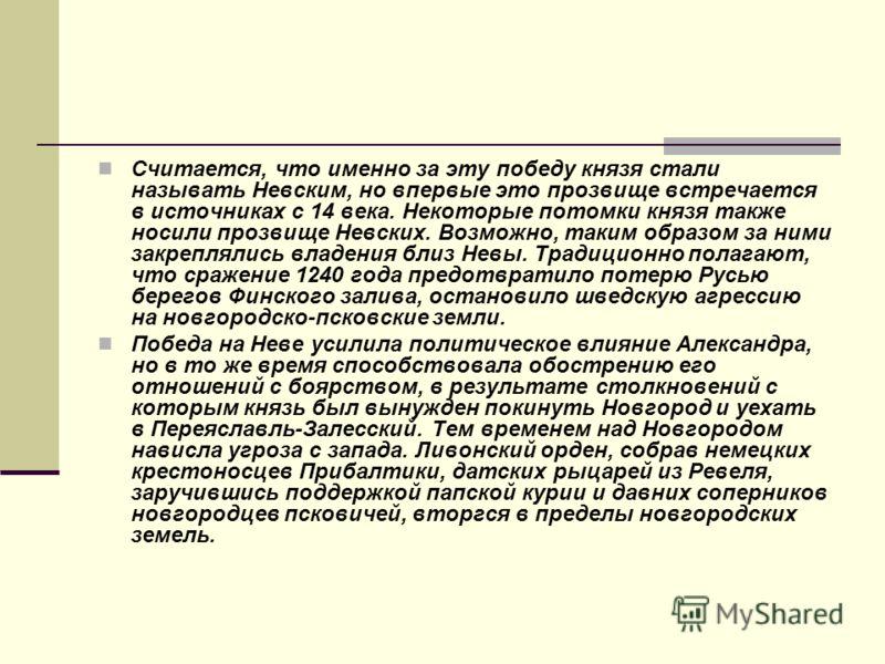 Годы княжения. Невская битва. В первые годы княжения ему пришлось заниматься укреплением Новгорода, которому с востока грозили монголы-татары. На реке Шелони Александр построил несколько крепостей. Славу молодому князю принесла победа, одержанная на