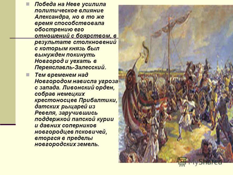 Из Новгорода было отправлено посольство к Ярославу Всеволодовичу с просьбой о помощи. Тот направил в Новгород вооруженный отряд во главе со своим сыном Андреем Ярославичем, которого весной 1241 года сменил Александр. Собрав мощное войско, он отбил за