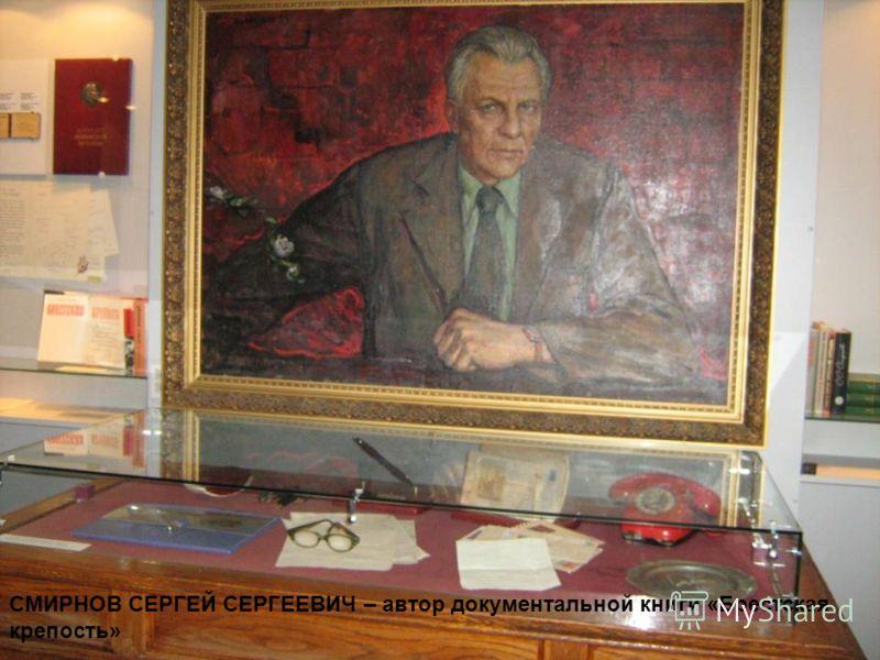 СМИРНОВ СЕРГЕЙ СЕРГЕЕВИЧ – автор документальной книги «Брестская крепость»