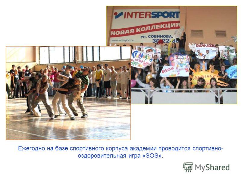 Ежегодно на базе спортивного корпуса академии проводится спортивно- оздоровительная игра «SOS».