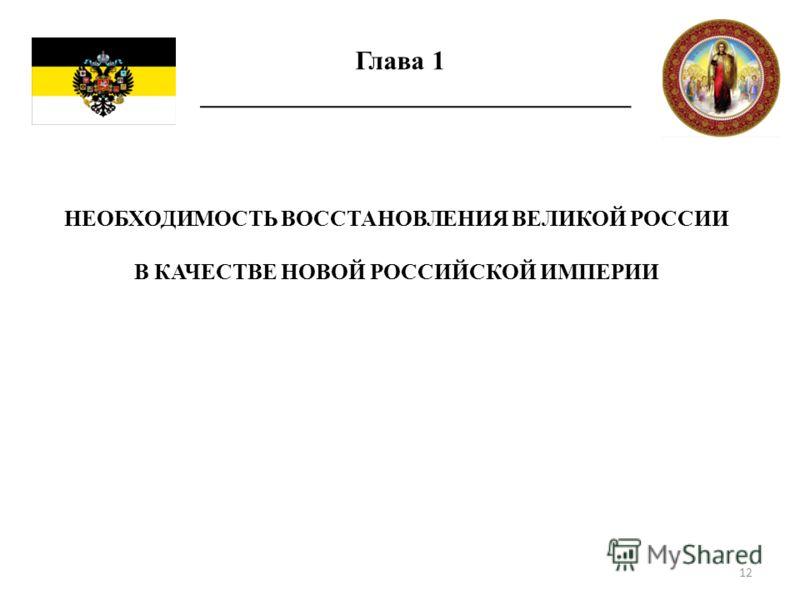 Глава 1 НЕОБХОДИМОСТЬ ВОССТАНОВЛЕНИЯ ВЕЛИКОЙ РОССИИ В КАЧЕСТВЕ НОВОЙ РОССИЙСКОЙ ИМПЕРИИ 12