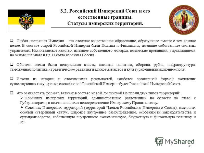 3.2. Российский Имперский Союз и его естественные границы. Статусы имперских территорий. 41 Любая настоящая Империя – это сложное качественное образование, образующее вместе с тем единое целое. В составе старой Российской Империи были Польша и Финлян