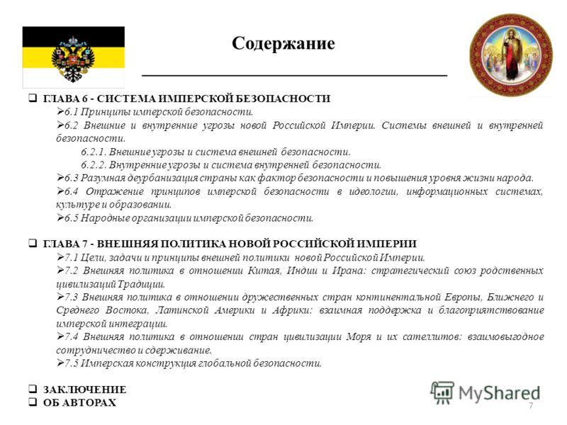 Содержание ГЛАВА 6 - СИСТЕМА ИМПЕРСКОЙ БЕЗОПАСНОСТИ 6.1 Принципы имперской безопасности. 6.2 Внешние и внутренние угрозы новой Российской Империи. Системы внешней и внутренней безопасности. 6.2.1. Внешние угрозы и система внешней безопасности. 6.2.2.