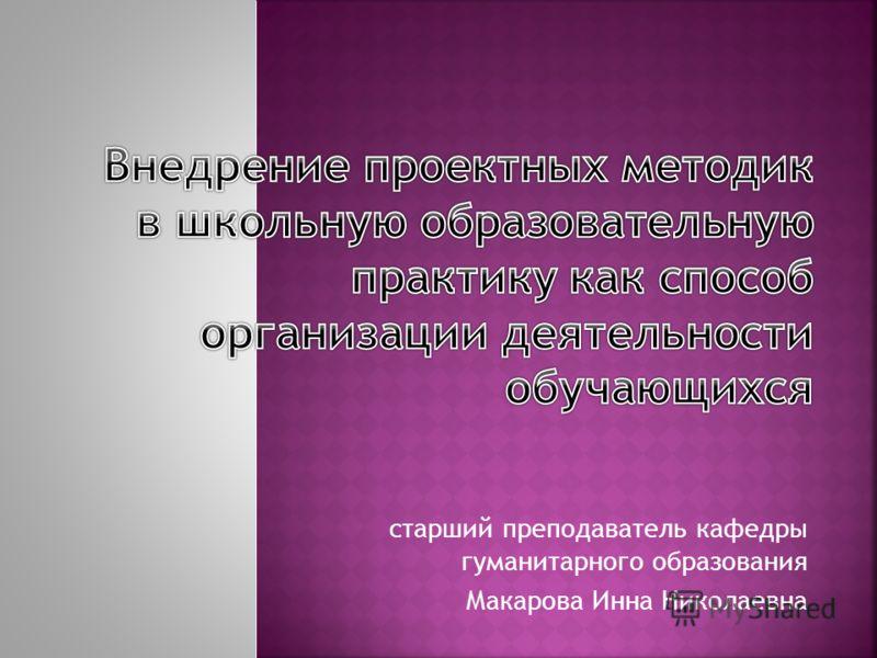 старший преподаватель кафедры гуманитарного образования Макарова Инна Николаевна
