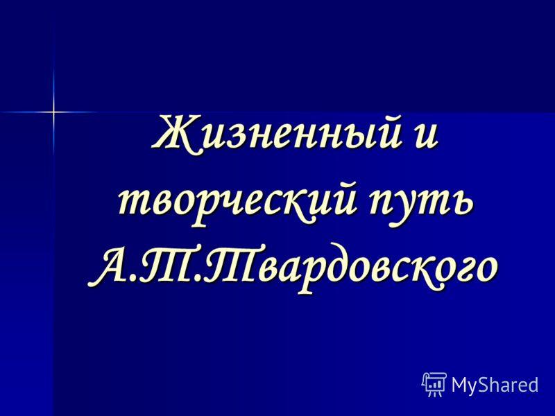 Жизненный и творческий путь А.Т.Твардовского