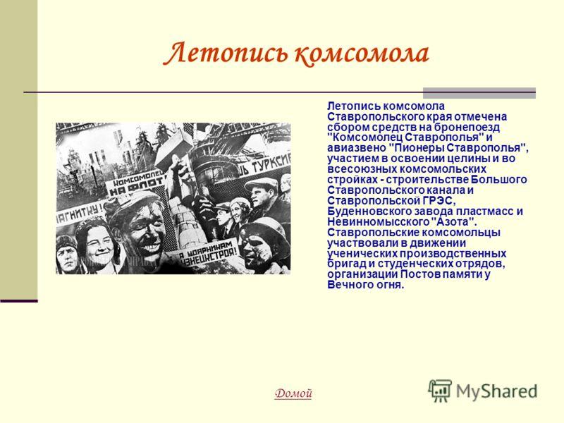 Летопись комсомола Летопись комсомола Ставропольского края отмечена сбором средств на бронепоезд