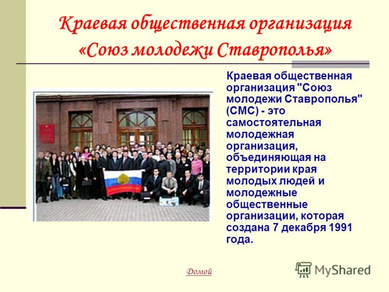 Краевая общественная организация «Союз молодежи Ставрополья» Краевая общественная организация