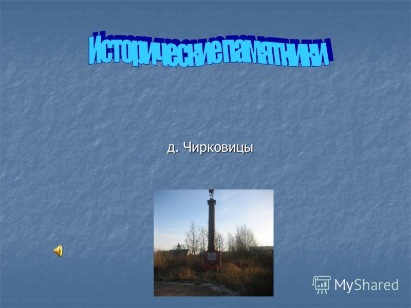 д. Чирковицы
