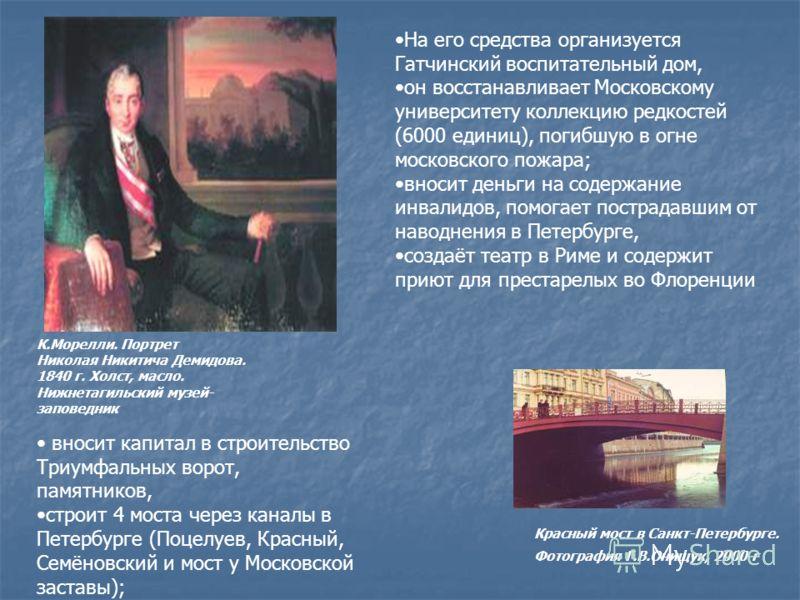 На его средства организуется Гатчинский воспитательный дом, он восстанавливает Московскому университету коллекцию редкостей (6000 единиц), погибшую в огне московского пожара; вносит деньги на содержание инвалидов, помогает пострадавшим от наводнения