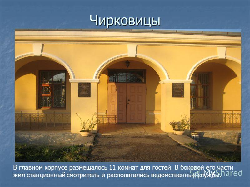 В главном корпусе размещалось 11 комнат для гостей. В боковой его части жил станционный смотритель и располагались ведомственные службы. Чирковицы
