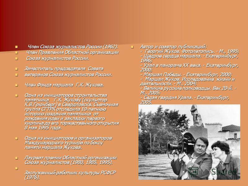 Член Союза журналистов России (1962). Член Союза журналистов России (1962). Член Правления Областной организации Член Правления Областной организации Союза журналистов России. Союза журналистов России. Заместитель председателя Совета Заместитель пред