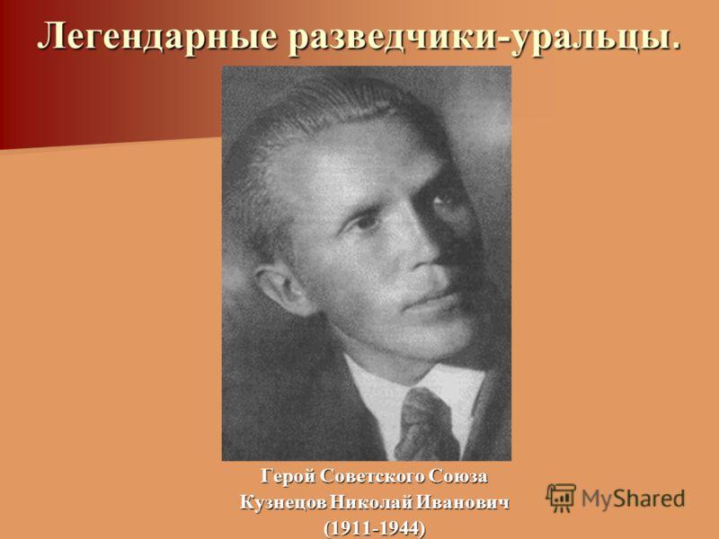 Легендарные разведчики-уральцы. Герой Советского Союза Кузнецов Николай Иванович (1911-1944)