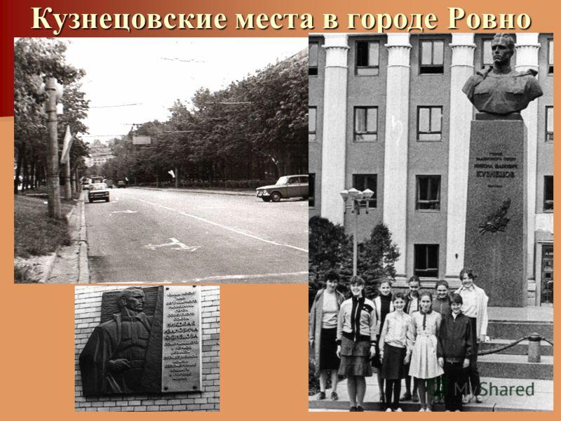 Кузнецовские места в городе Ровно