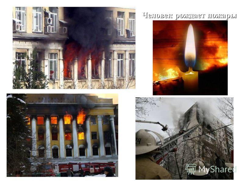 Человек рождает пожары
