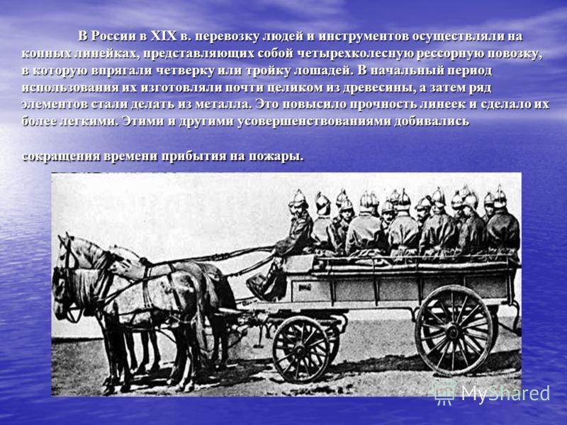 В России в XIX в. перевозку людей и инструментов осуществляли на конных линейках, представляющих собой четырехколесную рессорную повозку, в которую впрягали четверку или тройку лошадей. В начальный период использования их изготовляли почти целиком из