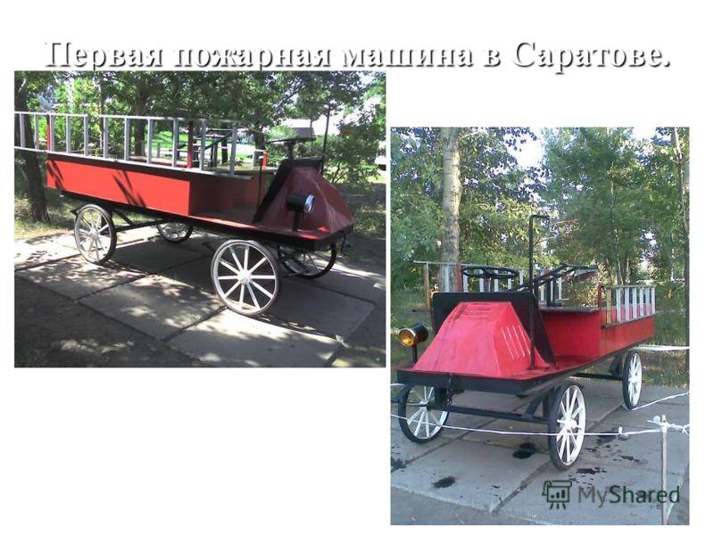 Первая пожарная машина в Саратове.