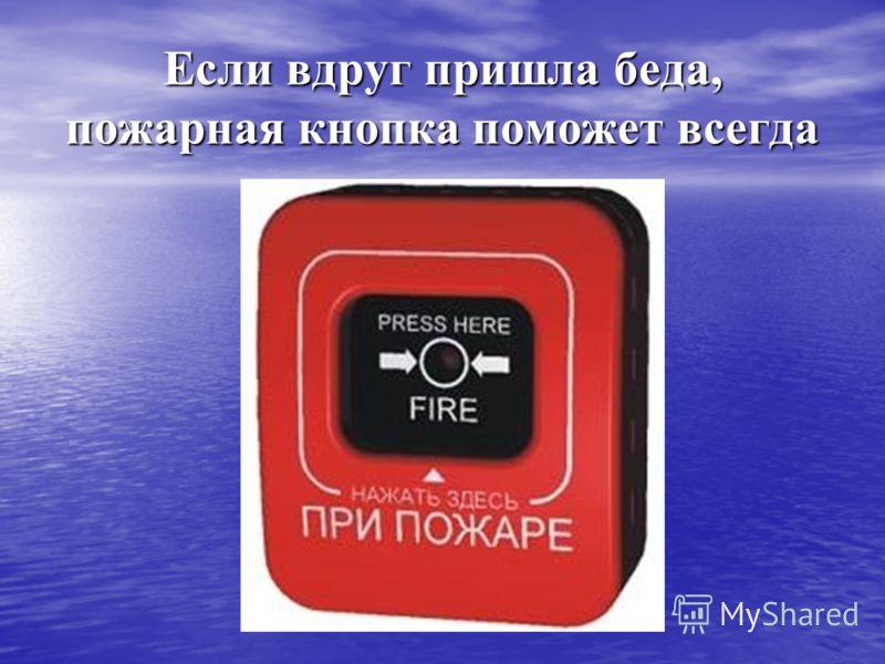 Если вдруг пришла беда, пожарная кнопка поможет всегда