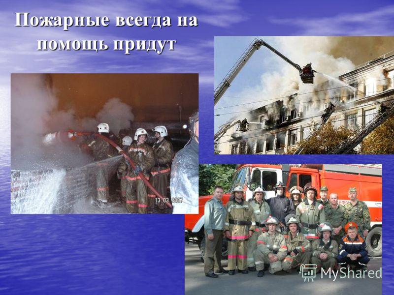 Пожарные всегда на помощь придут