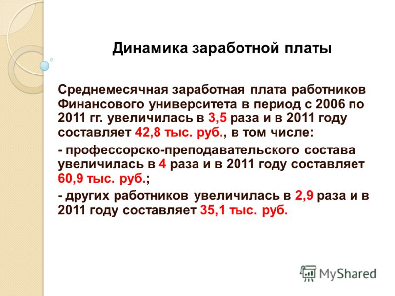 Среднемесячная заработная плата работников Финансового университета в период с 2006 по 2011 гг. увеличилась в 3,5 раза и в 2011 году составляет 42,8 тыс. руб., в том числе: - профессорско-преподавательского состава увеличилась в 4 раза и в 2011 году