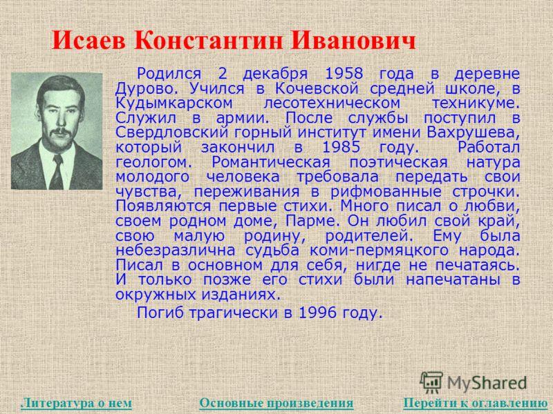 Родился 2 декабря 1958 года в деревне Дурово. Учился в Кочевской средней школе, в Кудымкарском лесотехническом техникуме. Служил в армии. После службы поступил в Свердловский горный институт имени Вахрушева, который закончил в 1985 году. Работал геол