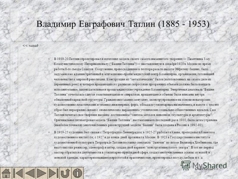 n Летом 1912 организовал в Москве собственную студию, в которой занимались живописью многие левые художники, ведя аналитические исследования формы. С этого времени и до конца 1920-х гг. Татлин был одной из двух центральных фигур русского авангарда, н