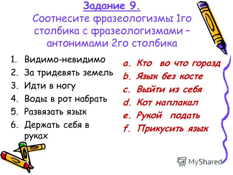 Задание 8. Попробуйте самостоятельно выяснить значение и происхождение фразеологизмов. Довести (доводить) до белого каления Покупать кота в мешке Рыльце в пуху Используйте поисковую систему Яндекс, пройдите по ссылке: http://www.onlinedics.ru/slovar/