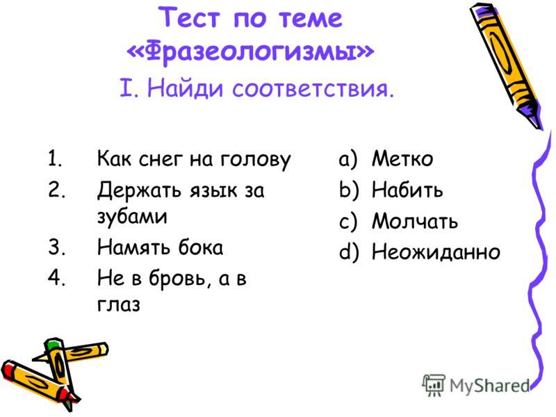 Наш урок близится к завершению. Предлагаю вам выполнить тест по изученной теме. Скопируйте таблицу в документ Word и заполните её задан ия вопроса 1234 I. II. III.
