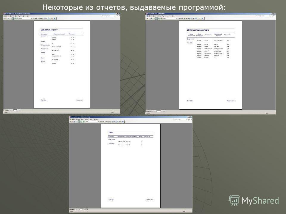 Некоторые из отчетов, выдаваемые программой: