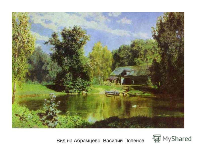 Вид на Абрамцево. Василий Поленов