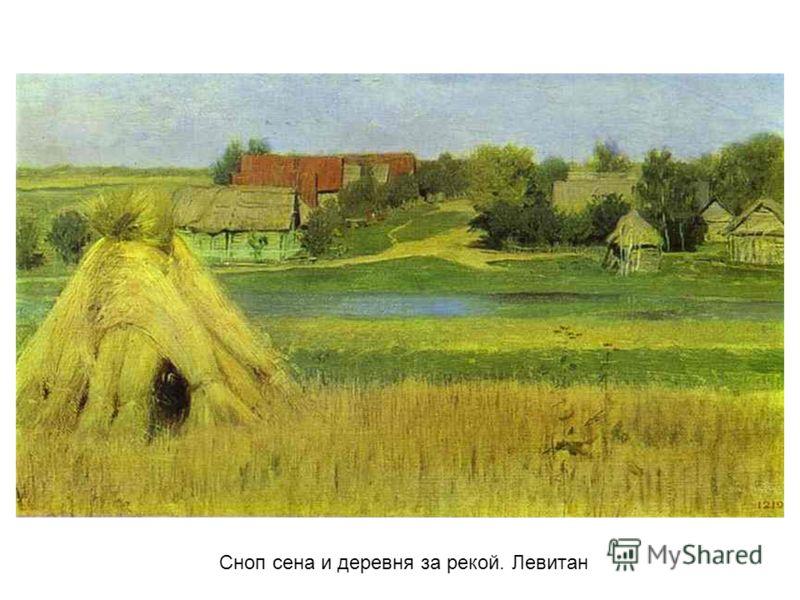 Сноп сена и деревня за рекой. Левитан