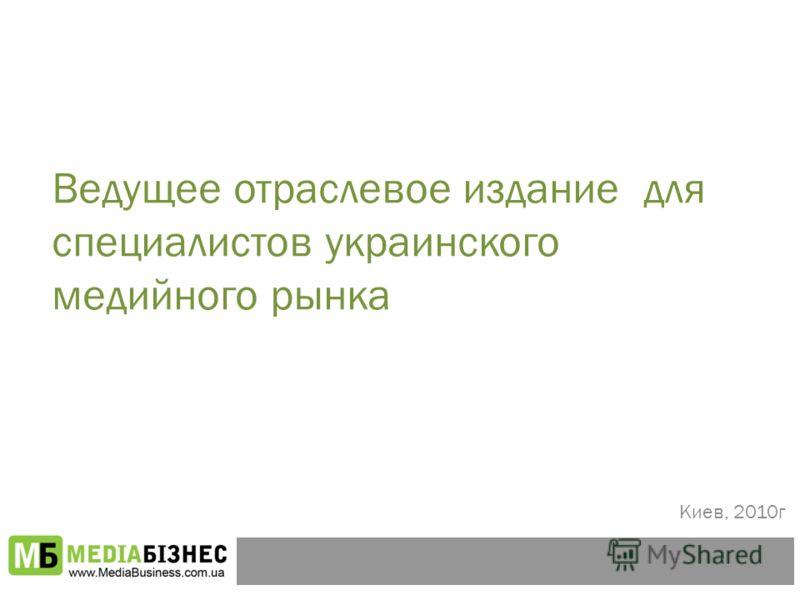 Ведущее отраслевое издание для специалистов украинского медийного рынка Киев, 2010г