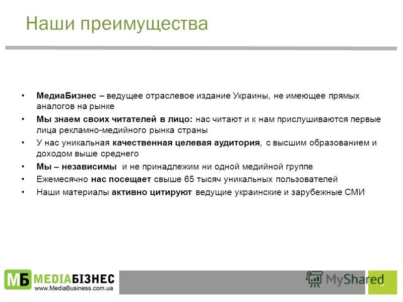 Наши преимущества МедиаБизнес – ведущее отраслевое издание Украины, не имеющее прямых аналогов на рынке Мы знаем своих читателей в лицо: нас читают и к нам прислушиваются первые лица рекламно-медийного рынка страны У нас уникальная качественная целев