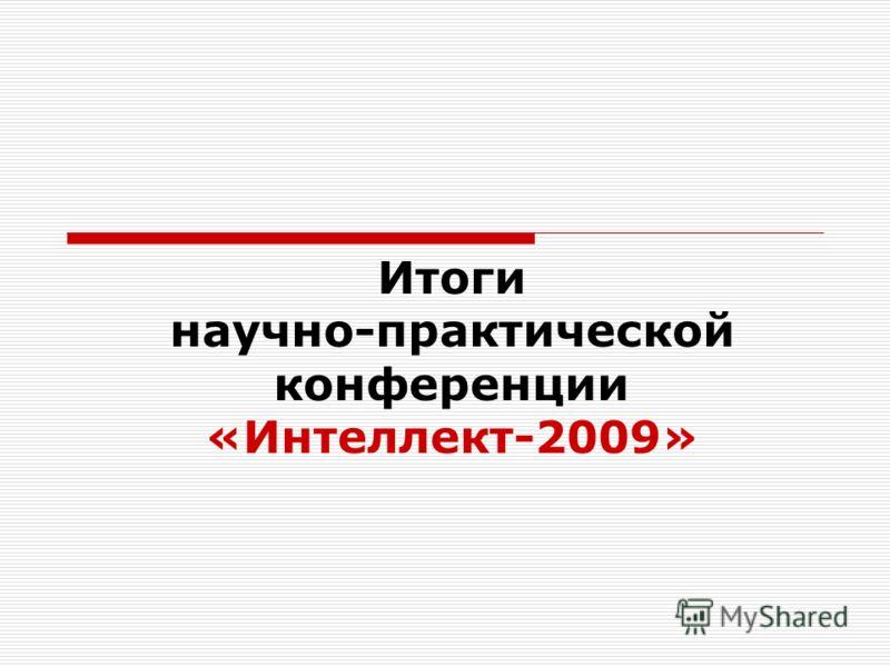 Итоги научно-практической конференции «Интеллект-2009»