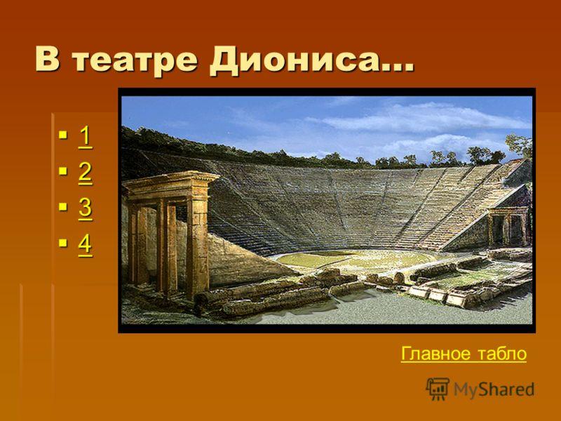 В театре Диониса... 1 1 2 2 3 3 4 4 Главное табло