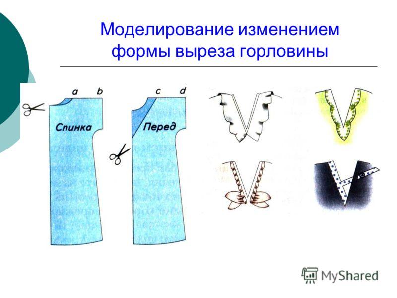 Моделирование изменением формы выреза горловины