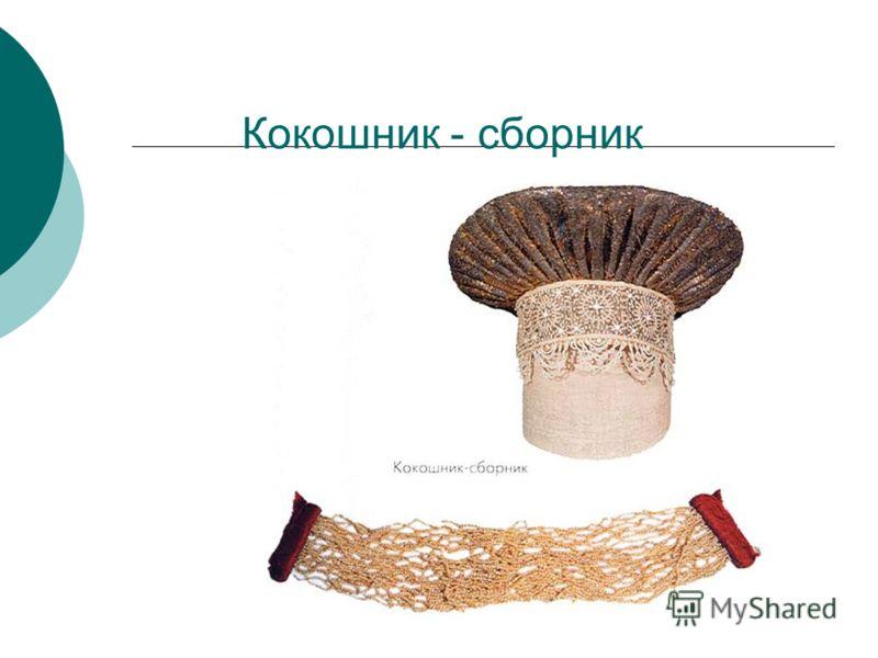 Кокошник - сборник