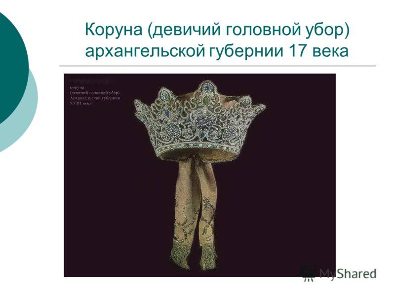 Коруна (девичий головной убор) архангельской губернии 17 века