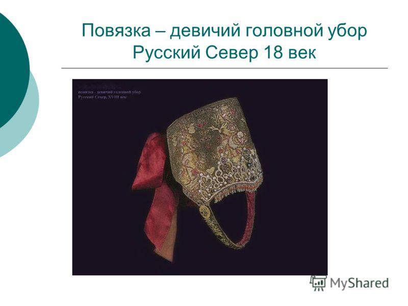 Повязка – девичий головной убор Русский Север 18 век