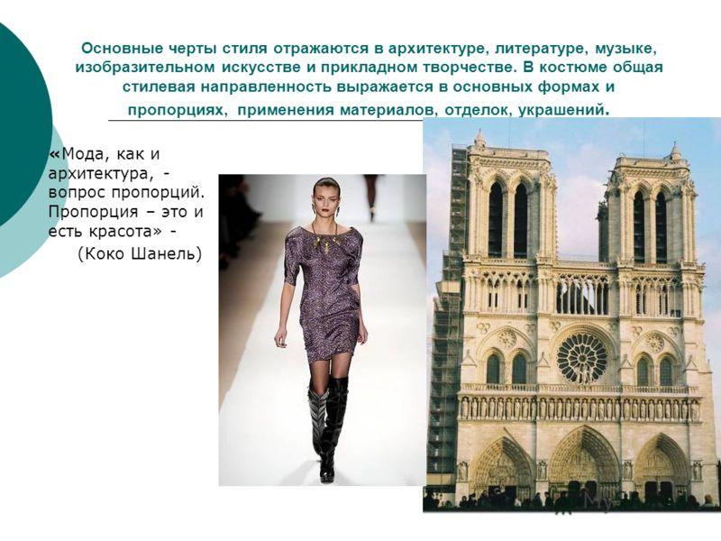 Основные черты стиля отражаются в архитектуре, литературе, музыке, изобразительном искусстве и прикладном творчестве. В костюме общая стилевая направленность выражается в основных формах и пропорциях, применения материалов, отделок, украшений. «Мода,